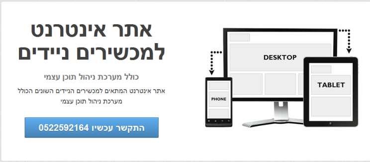 תבנית / אתר אינטרנט המותאם למכישירים ניידים