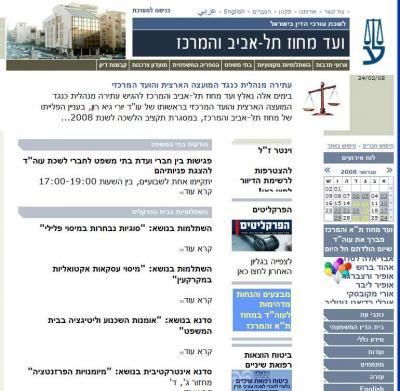 ועד מחוז תל אביב בלשכת עורכי הדין