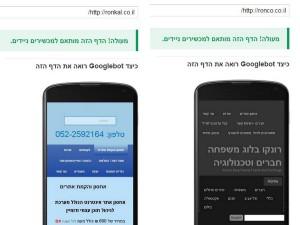 כיצד גוגל רואה את האתר שלכם במכשירים הניידים