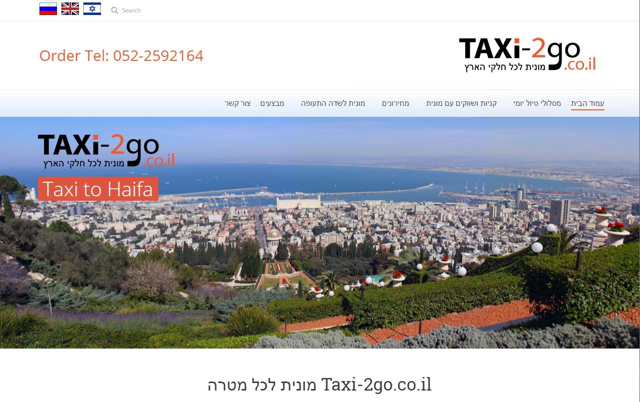 מונית לכל מטרה ברחי הארץ